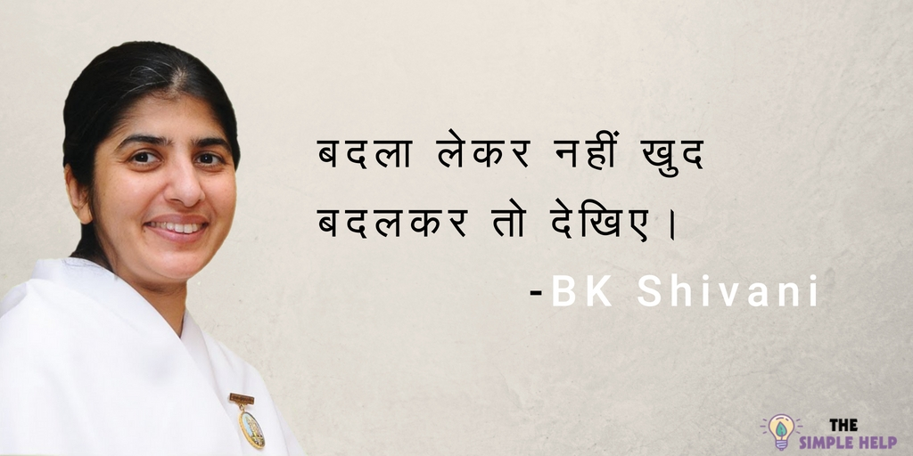 B.K. Shivani Quotes in Hindi
