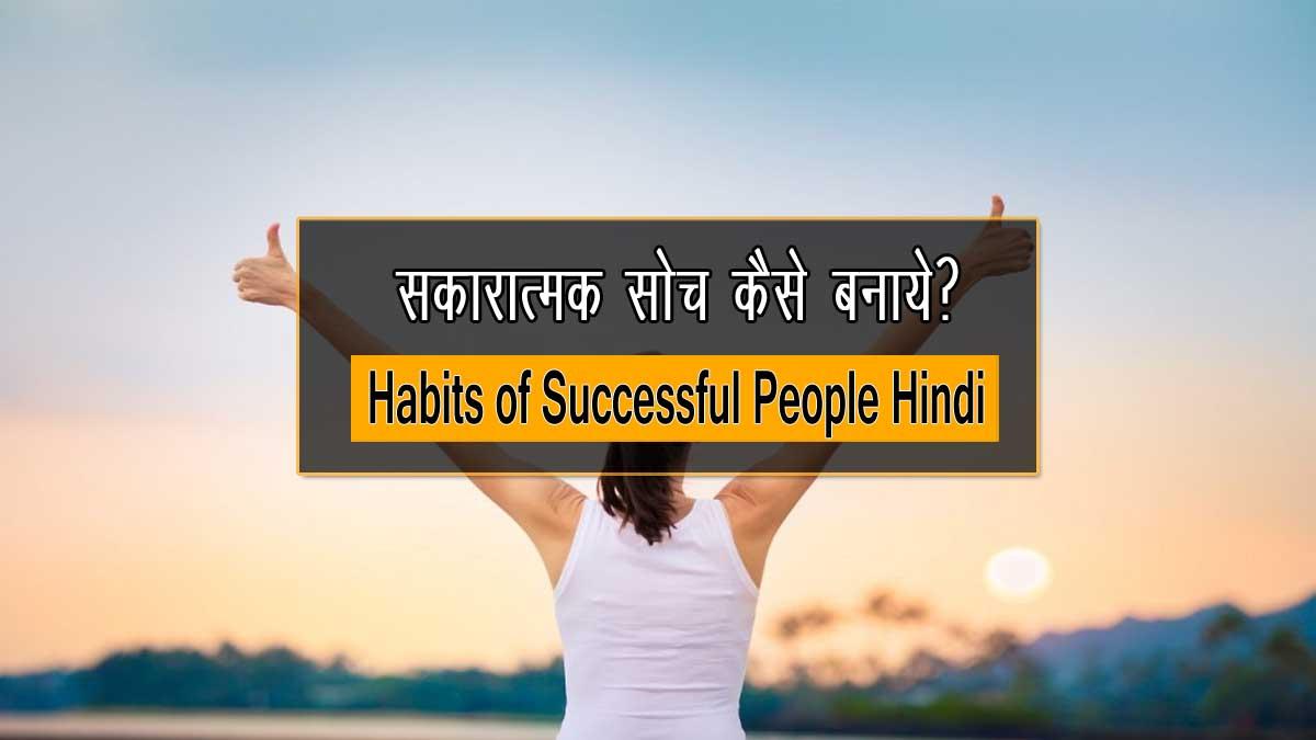 Habits of Successful People Hindi