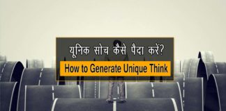 How to Generate Unique Think