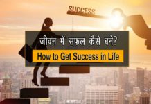 How to Get Success in Life