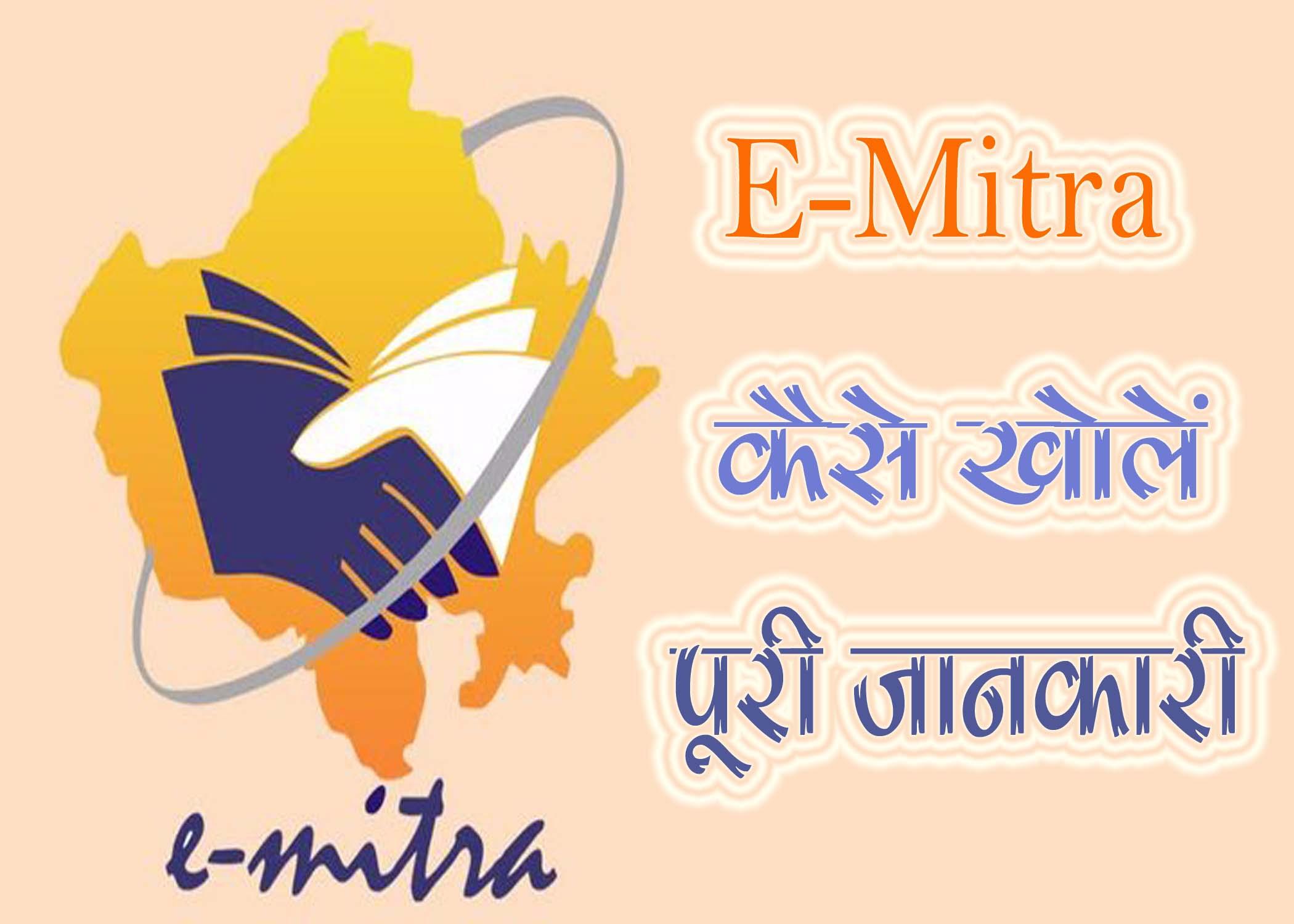 Kaise Khole Apna E-Mitra
