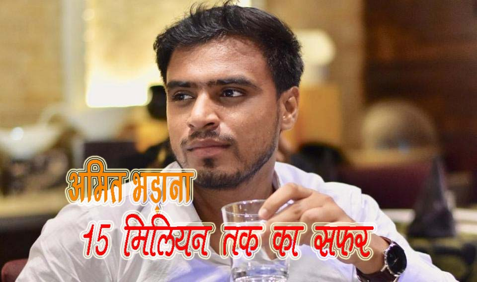 Amit Bhadana Biography in Hindi
