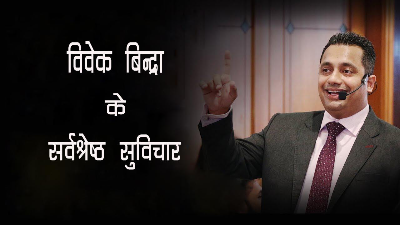 Dr. Vivek Bindra Quotes In Hindi