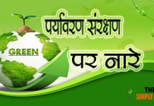 Environment Slogan in Hindi