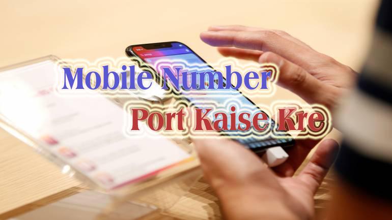 Mobile Number Port Kaise Kre