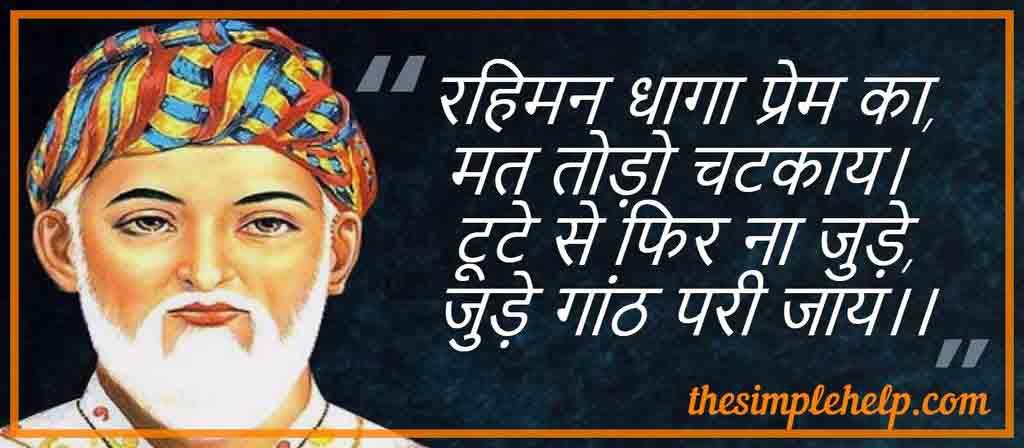 Rahim Das Ke Dohe in Hindi