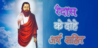 Ravidas ke Dohe in Hindi
