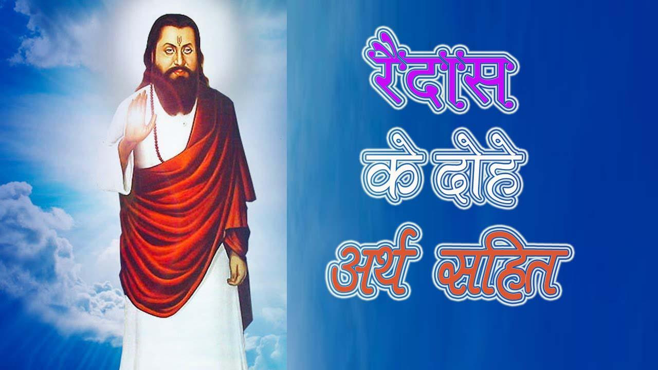 Ravidas ke Dohe in Hindi