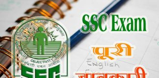 SSC Kya Hai Full Details in Hindi