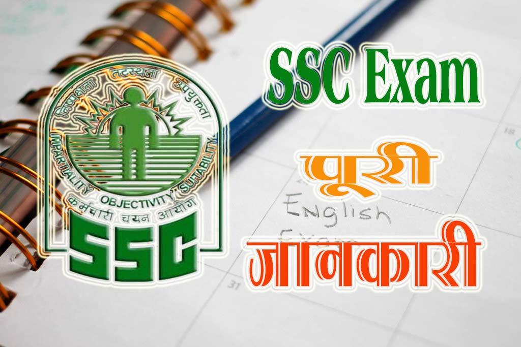 SSC Kya Hai Full Details in Hindi