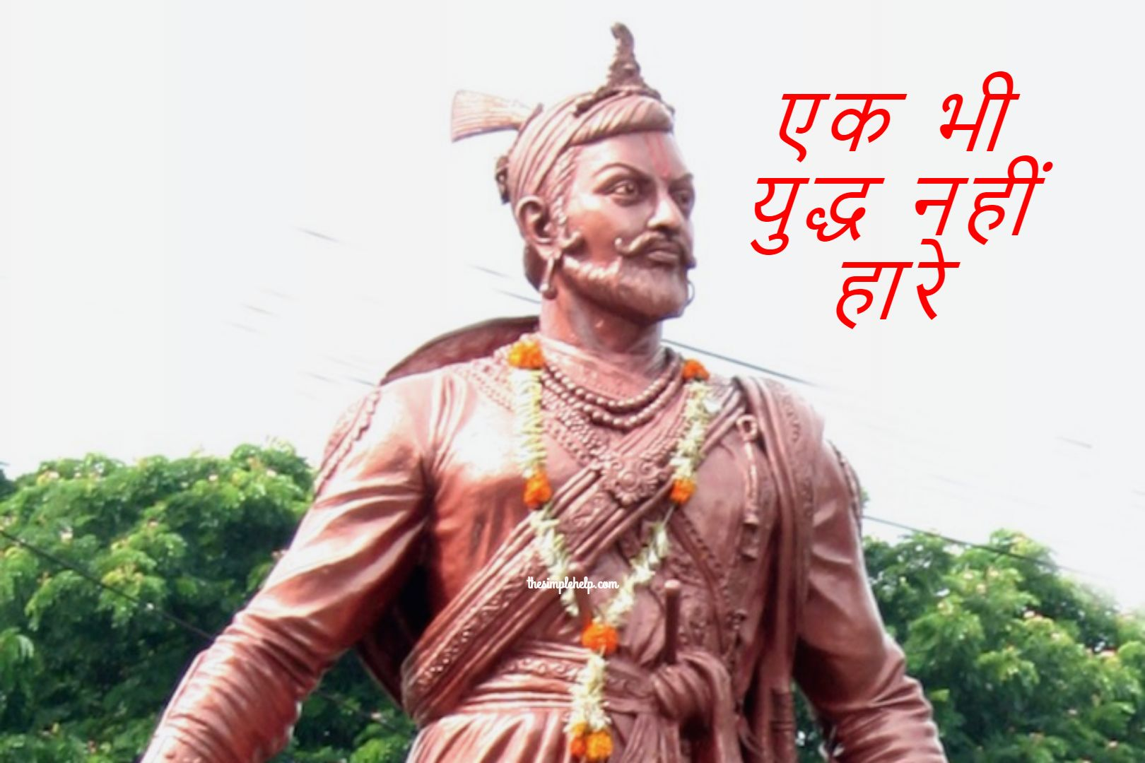 Sambhaji Maharaj Biography in Hindi