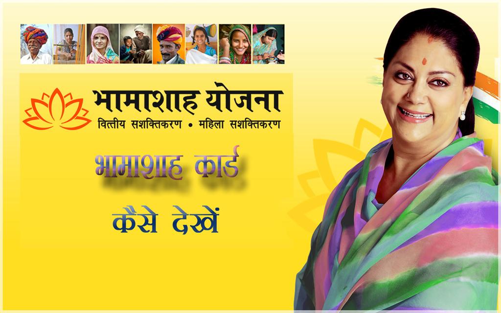 Bhamashah Card Kaise dekhe
