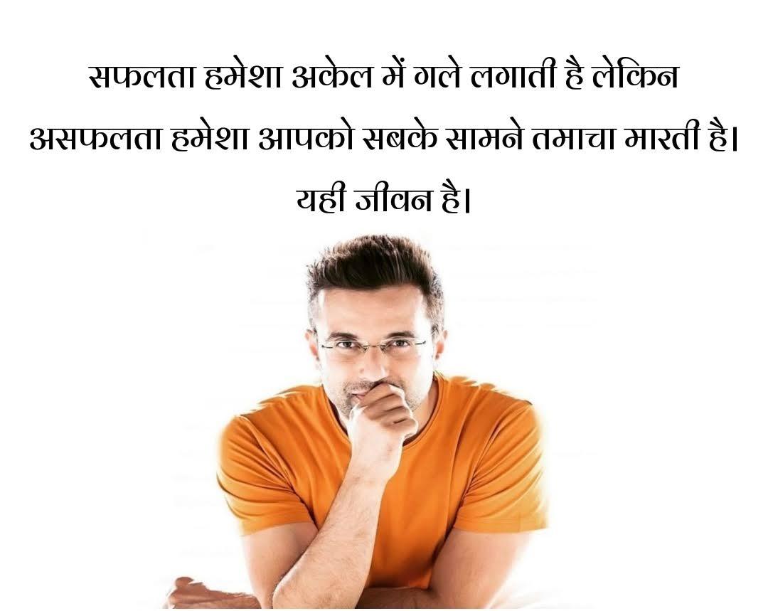 sandeep-maheshwari-quotes-in-hindi