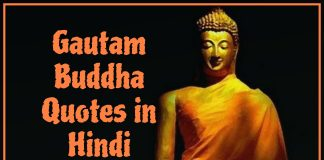 Gautam Buddha Quotes in Hindi