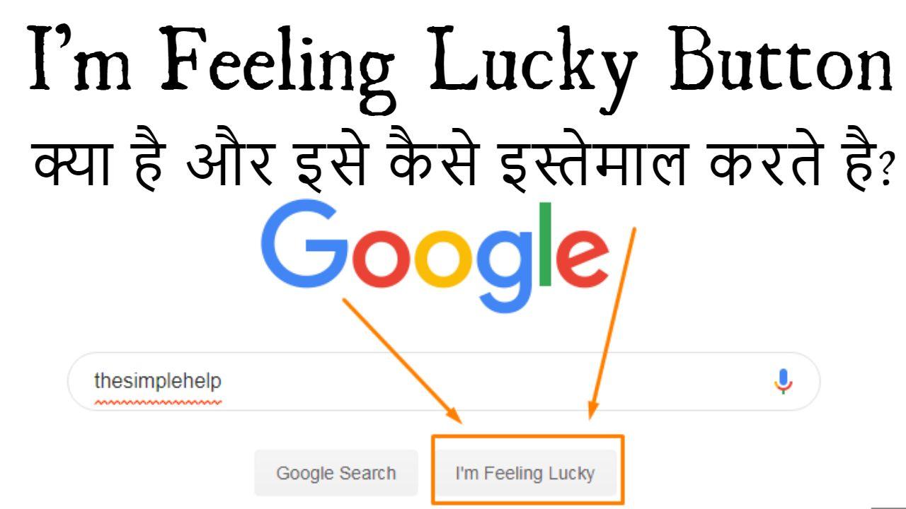 I'm Feeling Lucky Button