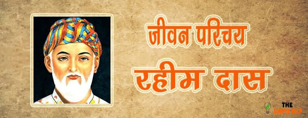 rahim-das-biography-hindi