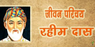 Rahim Das Biography in Hindi
