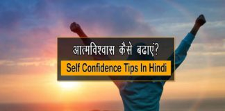 Self Confidence Tips In Hindi
