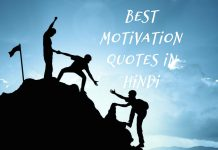 Student Motivation Quotes in Hindi
