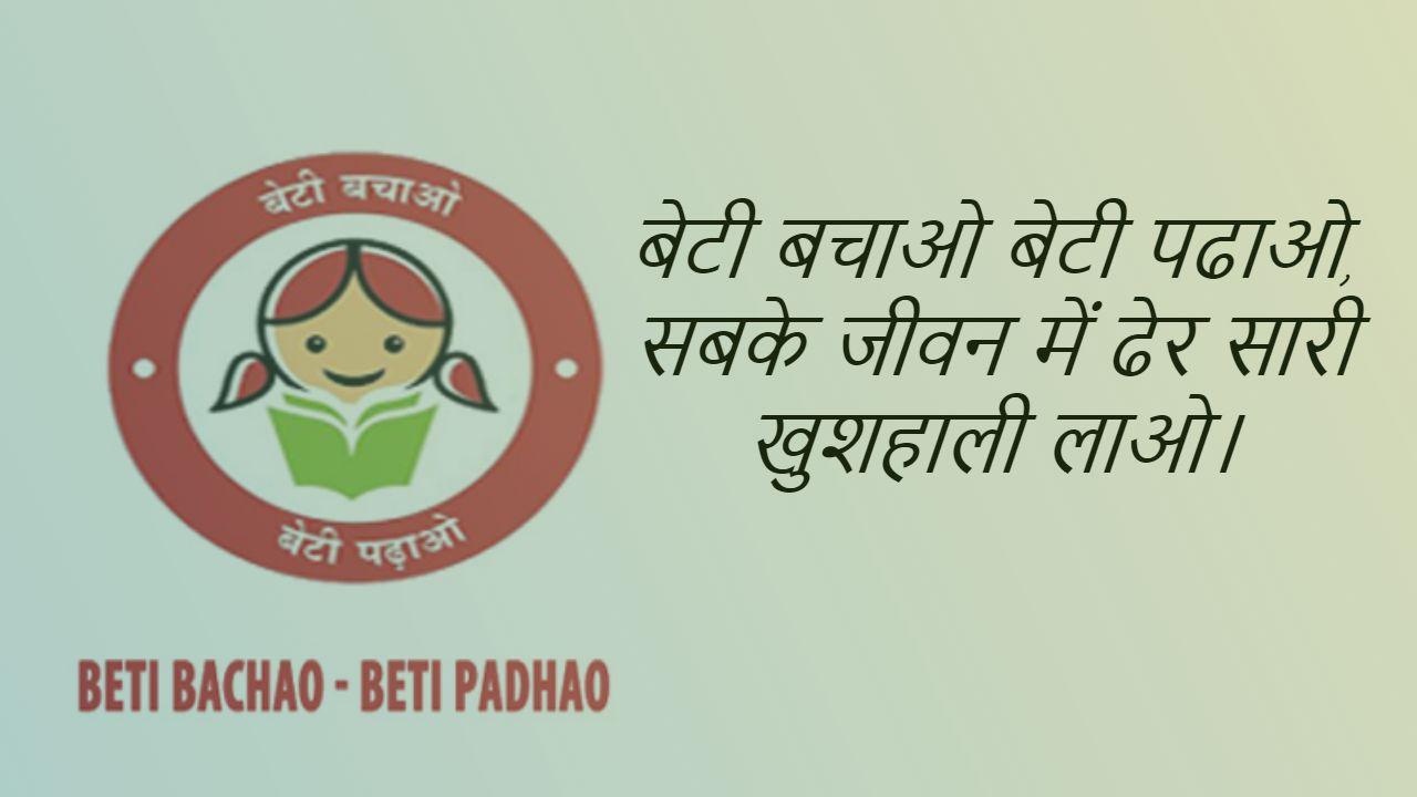 Beti Bachao Beti Padhao Slogan