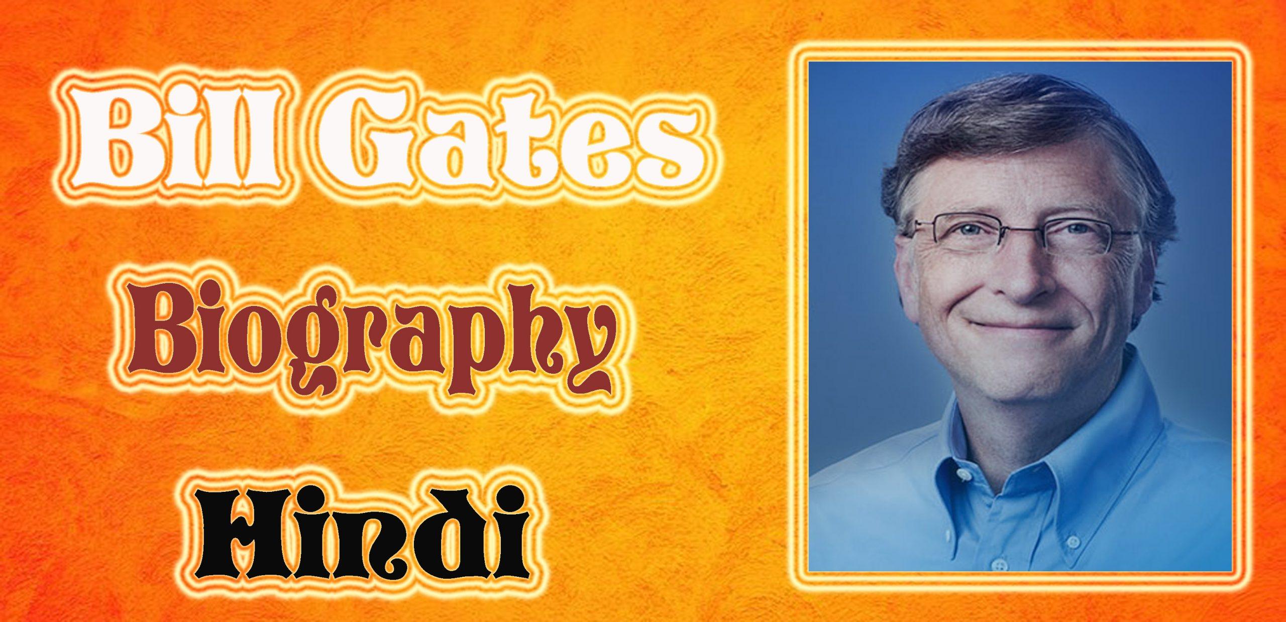 Bill Getes Biography in Hindi