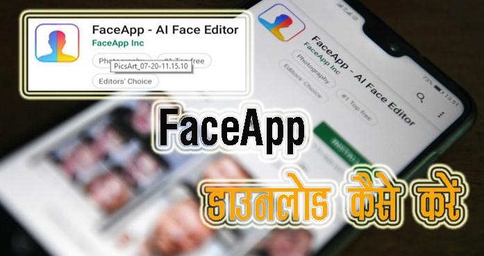 FaceApp Download Kaise Kre