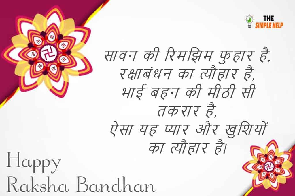 Raksha Bandhan Quotes in Hindi