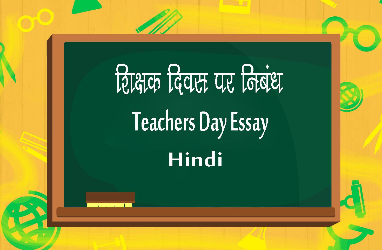 Teachers Day Essay