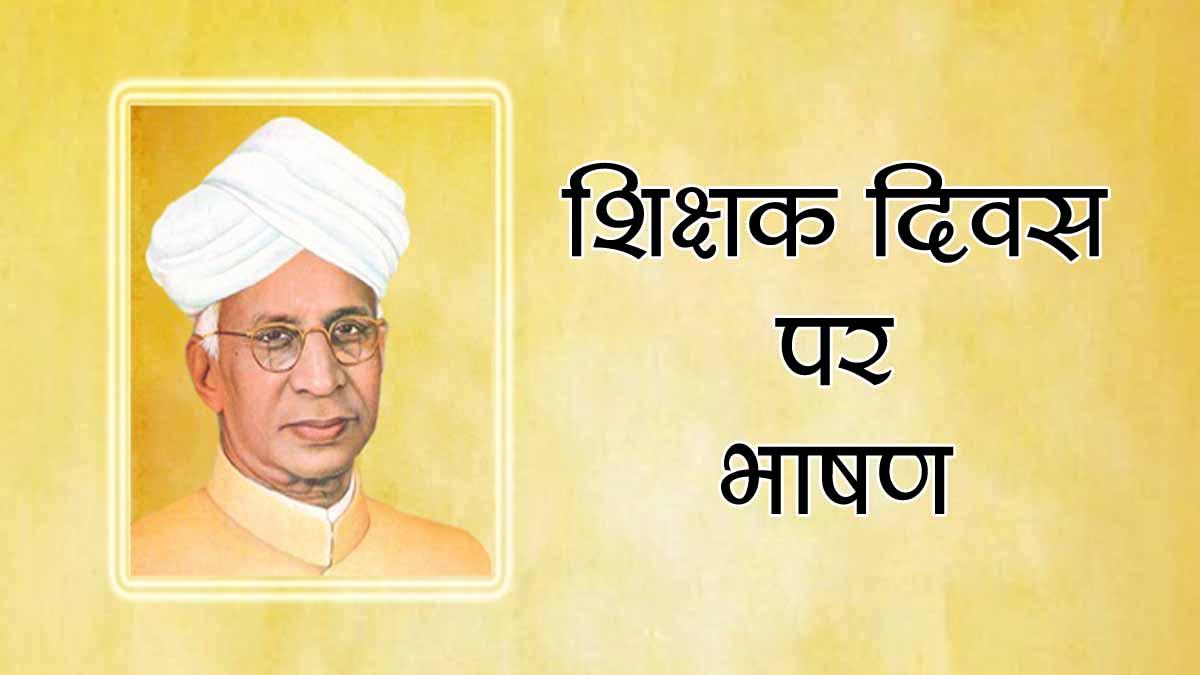 Teachers Day Speech in Hindi