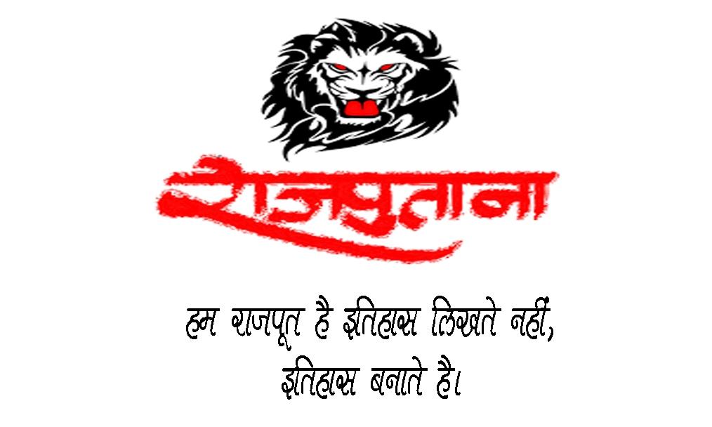 rajput status hindi