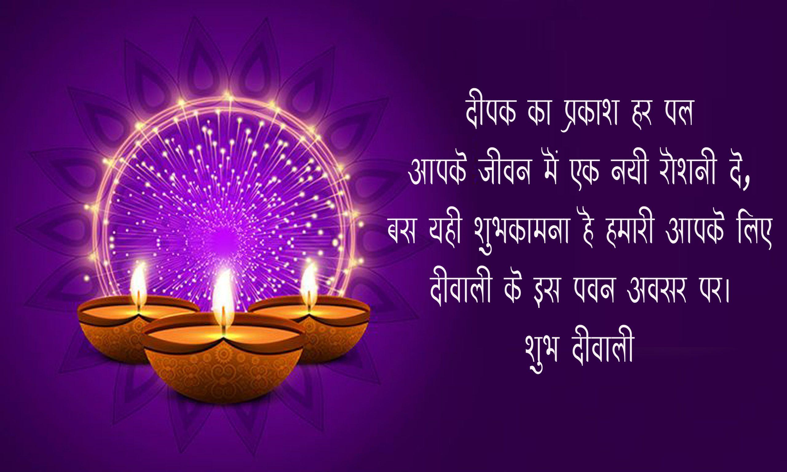 diwali-status-in-hindi