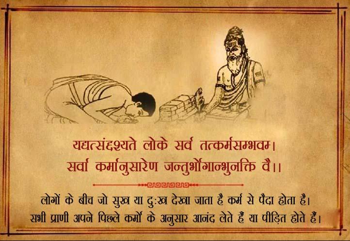 Sanskrit Shloka