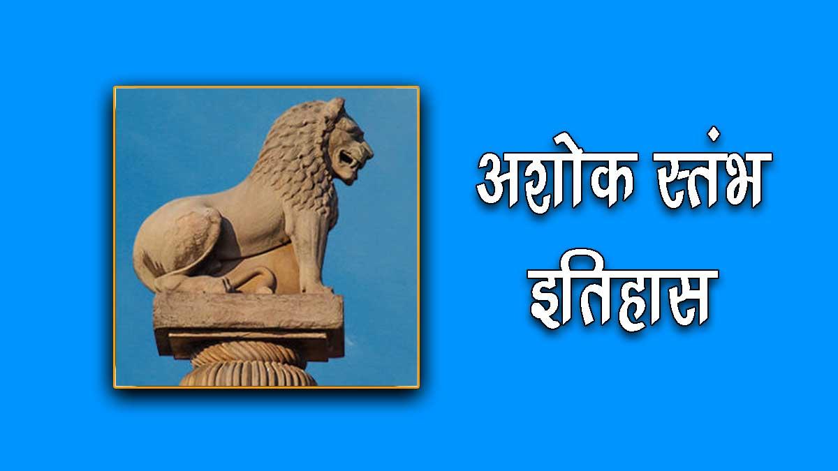 Ashok Stambh in Hindi