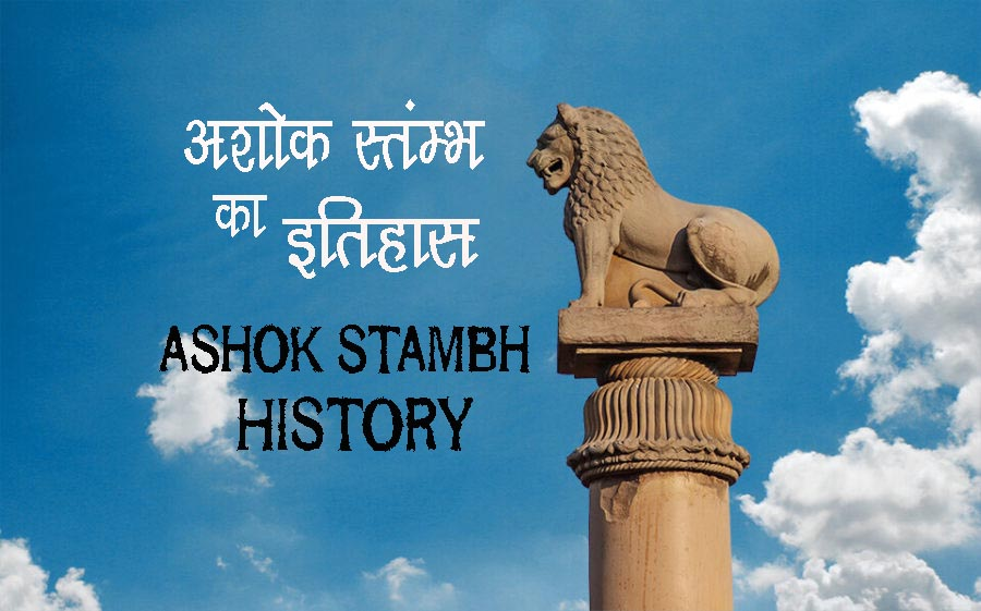 Ashok Stambh in Hindi