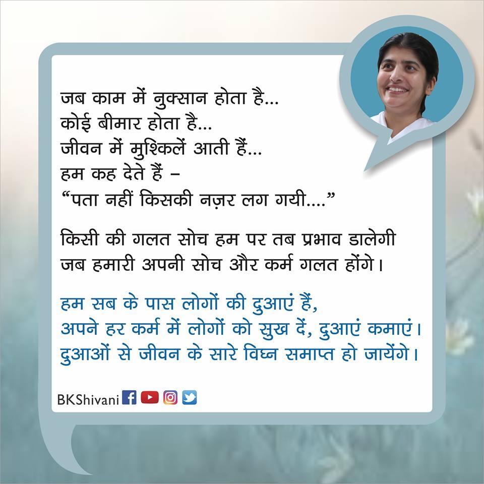 B.K. Shivani Quotes in Hindi