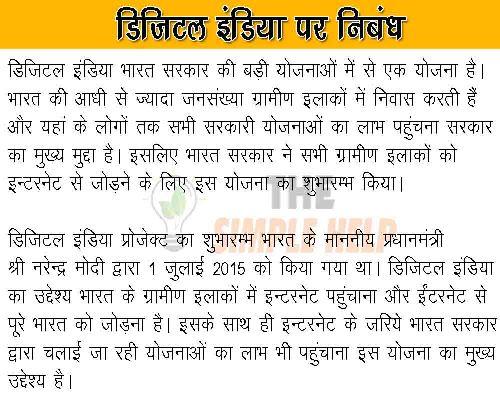 Digital India Essay in Hindi