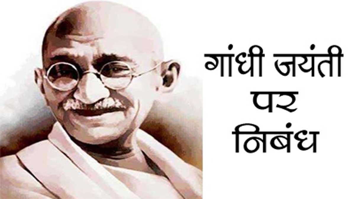 Gandhi-Jayanti-Essay