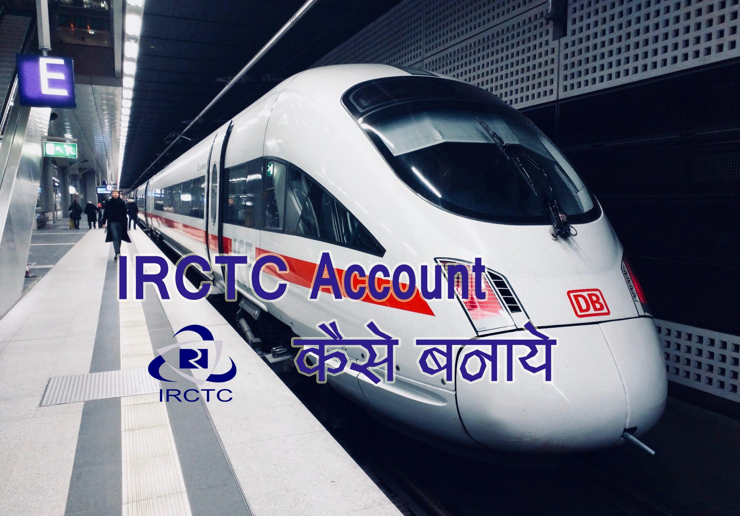 IRCTC Account