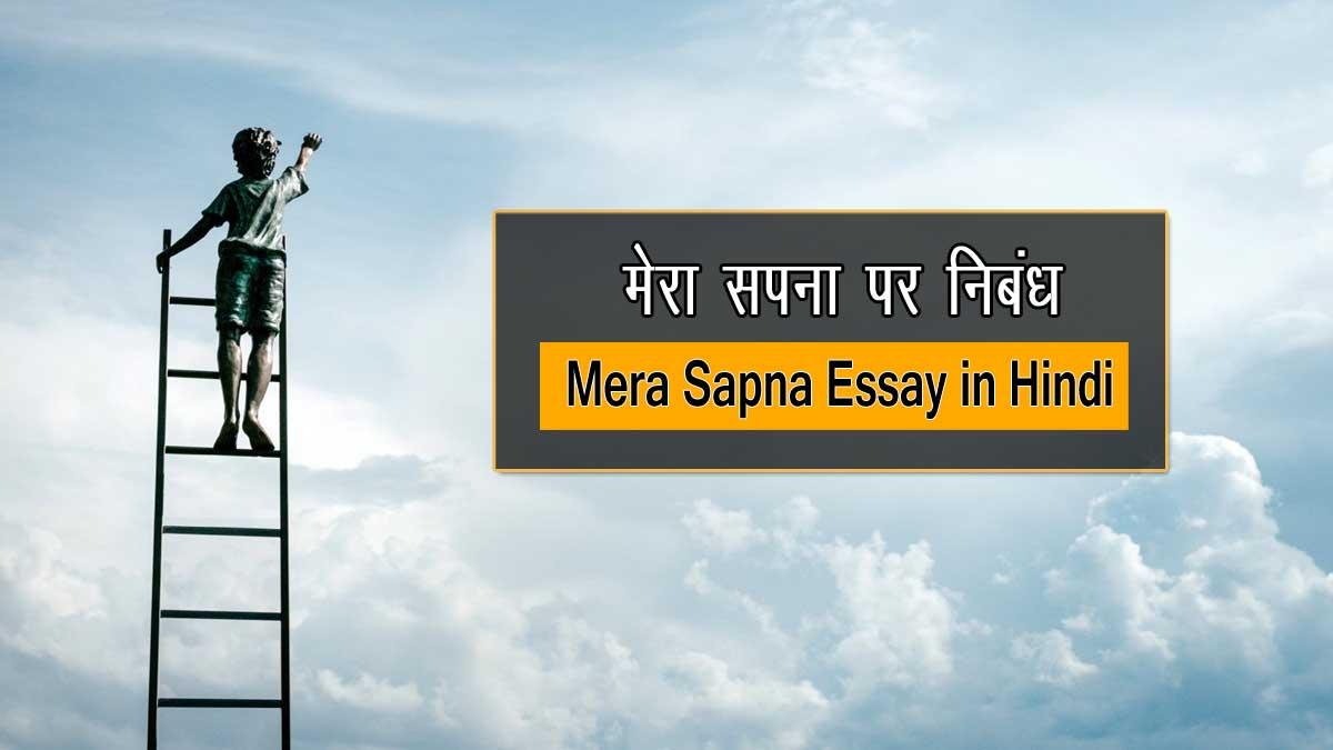 Mera Sapna Essay in Hindi