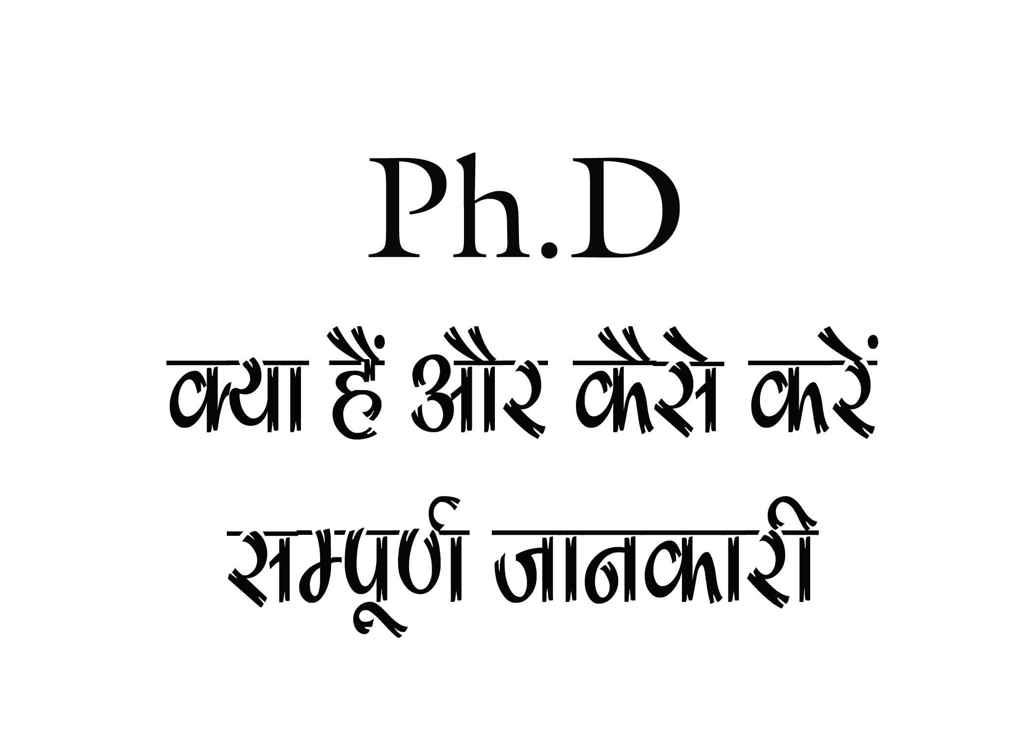 phd-kya-hai