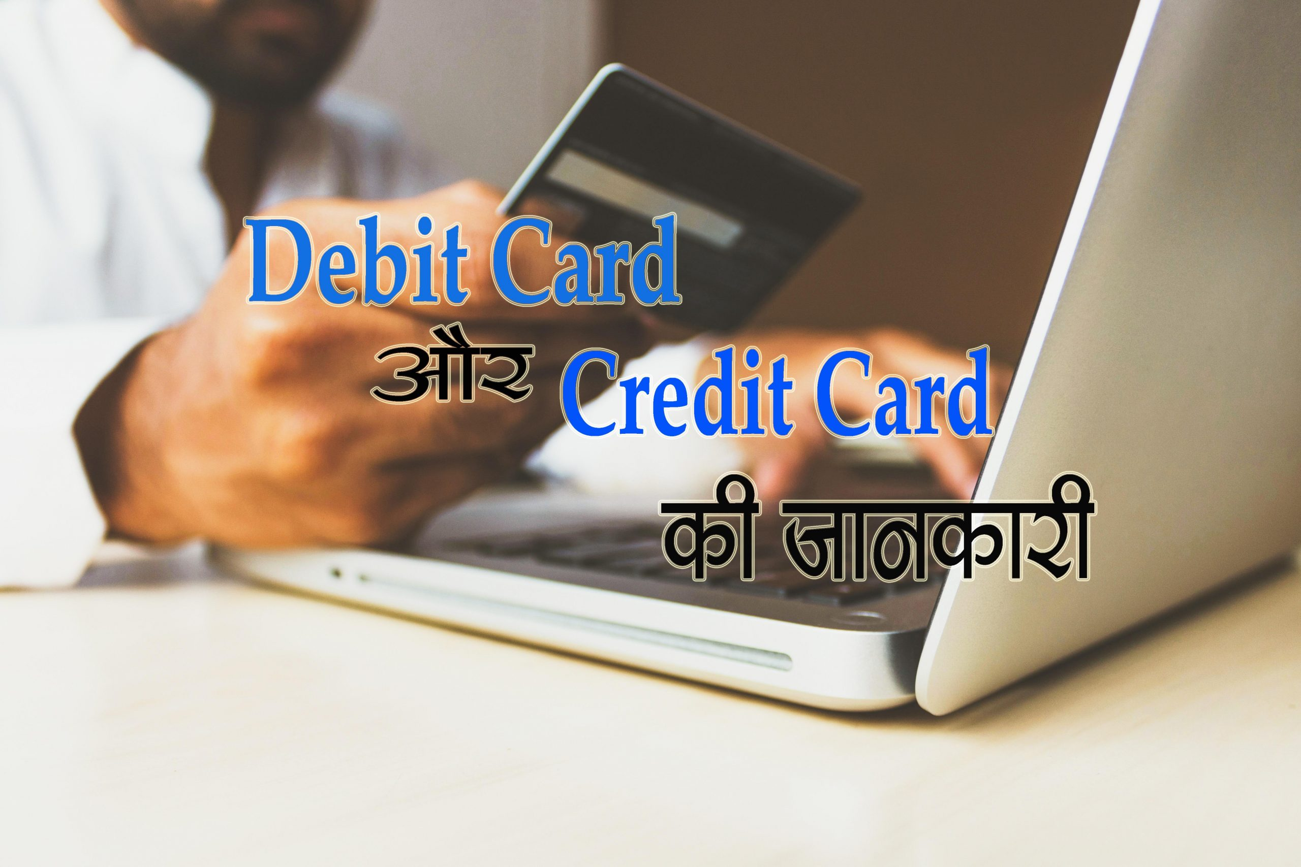 What is Debit Card in Hindi