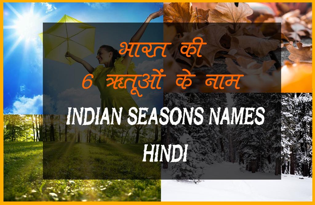 seasons-in-hindi