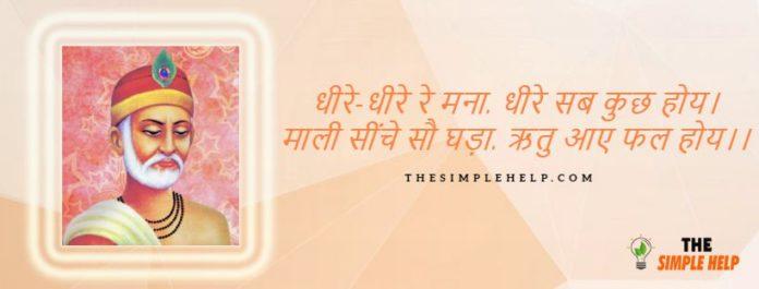 Kabir-Das-ke-Dohe-in-Hindi