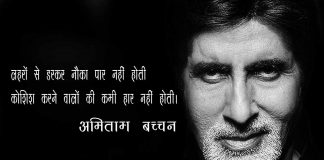 amitabh-bachchan-poem-hindi