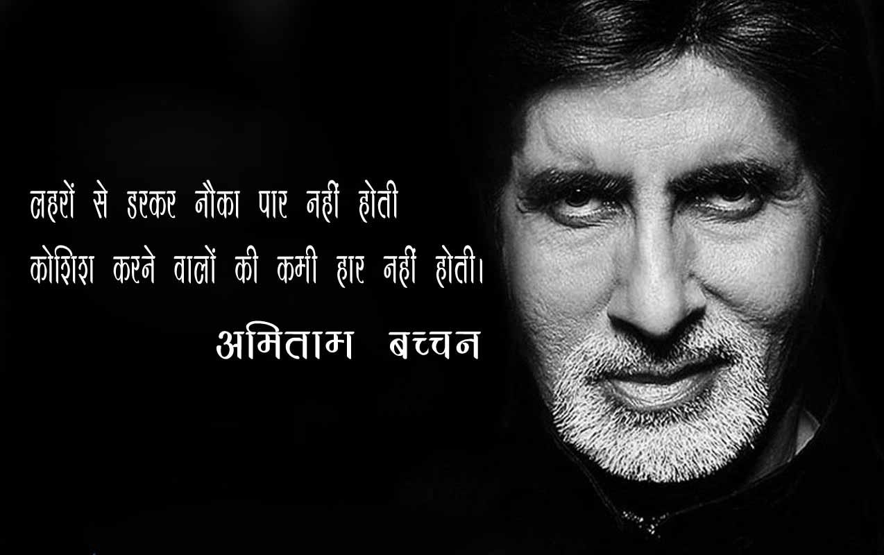 amitabh-bachchan-poem
