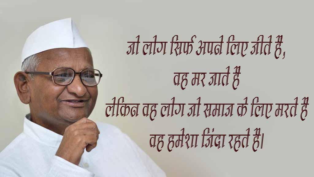 anna-hazare-quotes
