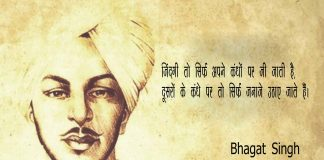 bhagat-singh-quotes-in-hindi