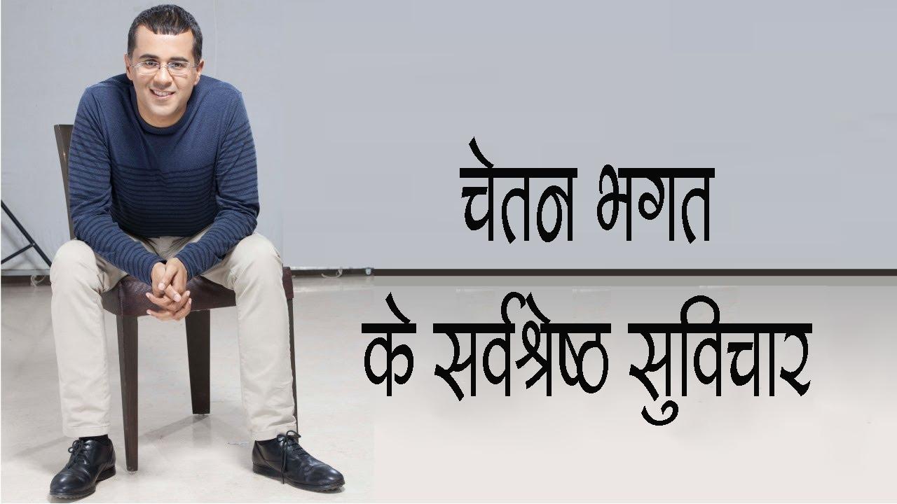 chetan-bhagat-quotes