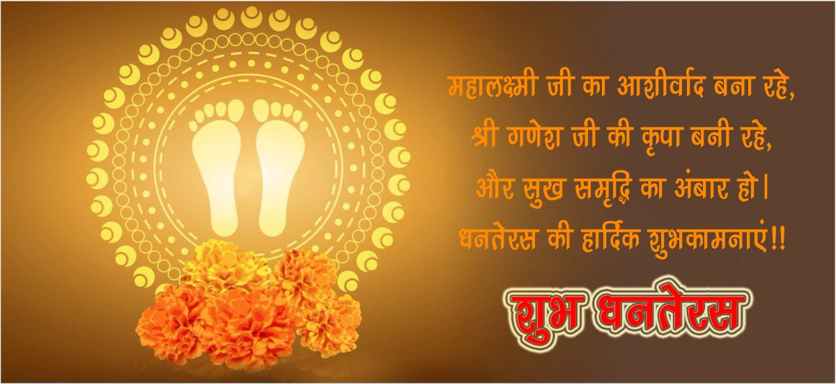 dhanteras-wishes-sms
