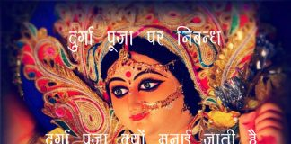 essay-on-durga-puja-in-hindi
